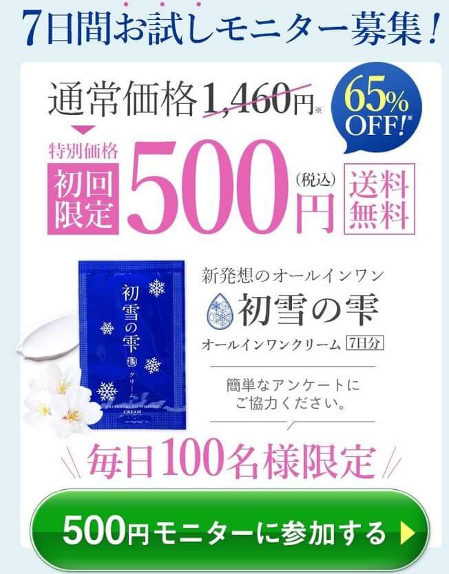 初雪の雫500円モニター